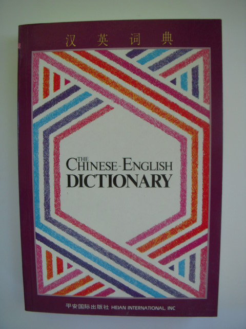 Image for The Chinese-English Dictionary