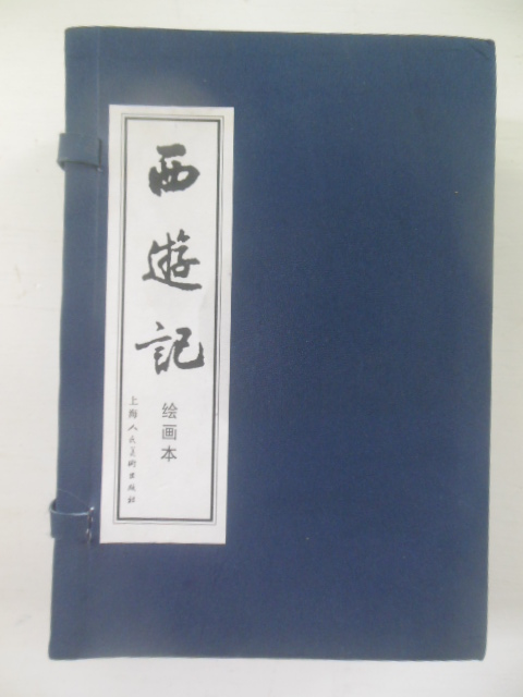 Image for Chinese Comic Journey To the West (20 booklets in Box, 1996)
