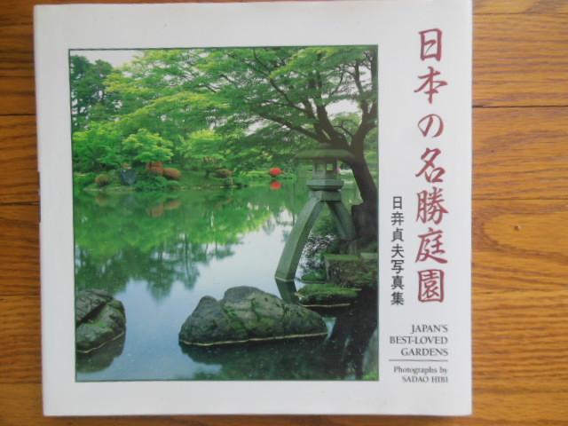 Image for Japan's Best-Loved Gardens (English and Japanese Edition)
