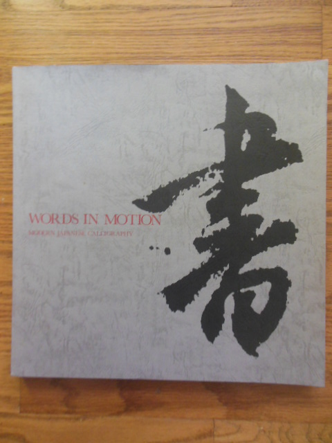 Image for Words In Motion; Modern Japanese Caligraphy