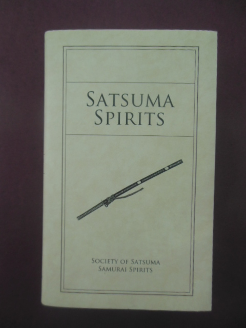Image for Satsuma Spirits