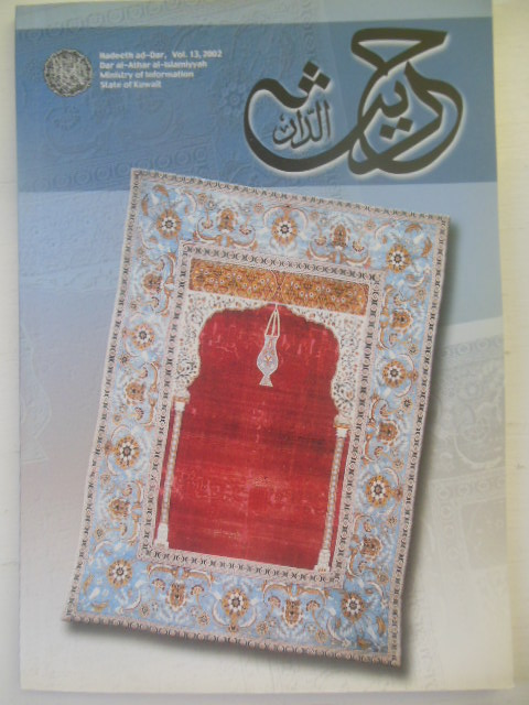 Image for Magazine of Dar Al-Athar Al Islamiyyah Issue 13 (2002)