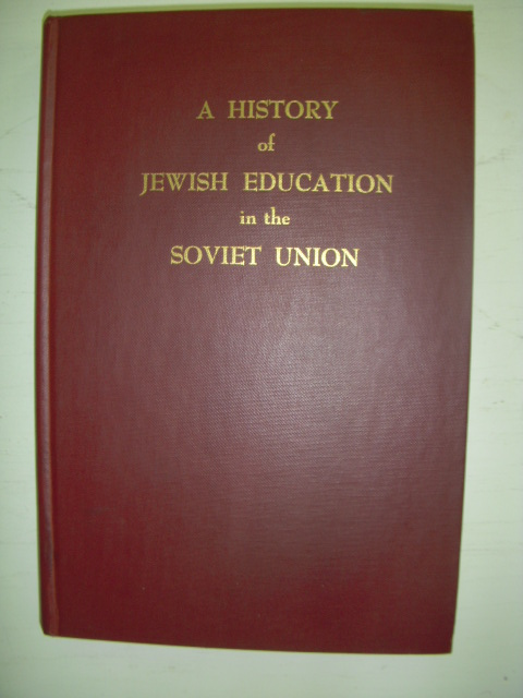 Image for A History of Jewish Education in the Soviet Union