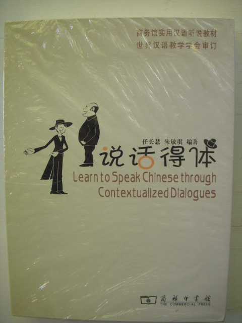 Image for Learn to Speak Chinese Through Conceptualized Dialogues